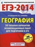 ЕГЭ-2014. ФИПИ. География (60х90/8) 30+1 типовых вариантов экзаменационных работ для подготовки к ЕГЭ