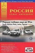 Россия. Атлас автодорог. Выпуск 1-14