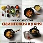 Азиатская кухня. Шаг за шагом