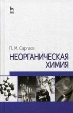 Неорганическая химия. Учебное пособие, 2-е изд., испр. и доп