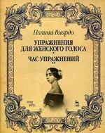Упражнения для женского голоса. Час упражнений: Учебн. пос., 1-е изд