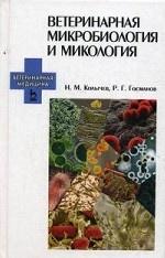 Ветеринарная микробиология и микология. Учебник, 1-е изд