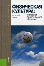 Физическая культура. Методики практического обучения (для бакалавров). Учебник