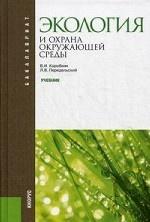 Экология и охрана окружающей среды (для бакалавров). Учебник(изд:2)