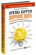 Откуда берутся хорошие идеи
