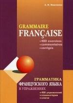 Грамматика французского языка в упражнениях. Издание 2-е, исправленное и дополненное