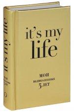 IT`S MY LIFE (золотая)