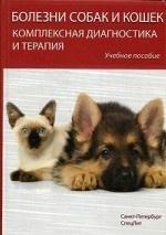 Болезни собак и кошек.Комплексная диагностика и терапия Издание 4