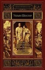 Юлий Цезарь. Антоний и Клеопатра. Троил и Крессида