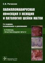 Скачать Папилломавирусная инфекция у женщин и патология шейки матки. В помощь практикующему врачу бесплатно