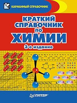 Химия. Краткий справочник