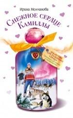 Снежное сердце Камиллы