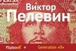 "Generation "" П"""