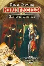Иван Грозный. Жестокий правитель