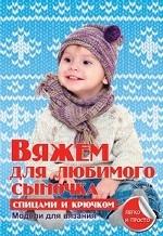 Елена Анатольевна Каминская. Секреты вязания.Вяжем для любимого сыночка спицами и крючком