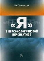 «Я» в персонологической перспективе»
