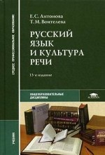 Русский язык и культура речи. Учебник