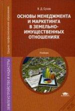 Основы менеджмента и маркетинга в земельно-имущественных отношениях: учебник