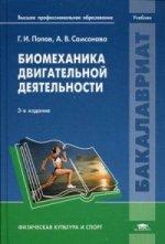 Биомеханика двигательной деятельности. Учебник