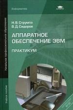 Аппаратное обеспечение ЭВМ. Практикум. Учебное пособие