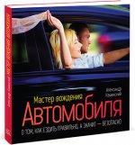 Скачать Мастер вождения автомобиля бесплатно А. Каминский