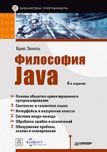 Философия Java. Библиотека программиста. 4-е изд