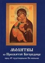Молитвы ко Пресвятой Богородице пред 45 чудотв.Ея