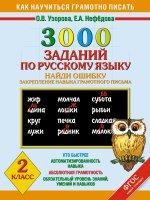 Ольга Васильевна Узорова. Русский язык 2кл Найди ошибку 3000 примеров