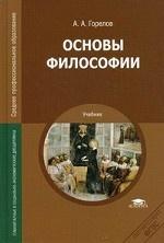 Основы философии. Учебник для студентов учреждений среднего профессионального образования