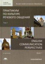 Практикум по культуре речевого общения. В 2 томах. Том 1. Учебник / English Communication Perspectives: in 2 books. Book 1 (+ CD-ROM)