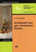 Английский язык для гостиничного бизнеса. Учебное пособие / English for the Hotel Industry