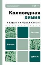 КОЛЛОИДНАЯ ХИМИЯ 7-е изд., испр. и доп. Учебник для бакалавров