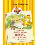 Как научить Вашего ребенка писать сочинения. 2 класс