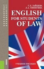 English for students of law (для специалитета и бакалавриата). Учебное пособие(изд:6)