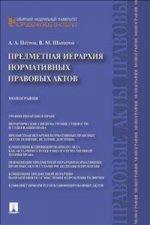 Предметная иерархия нормативных правовых актов. Монография
