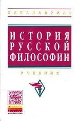 История русской философии. Учебник