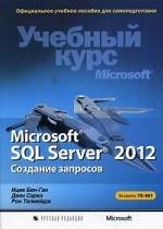 Microsoft SQL Server 2012. Создание запросов. Учебный курс Microsoft (+ CD-ROM)