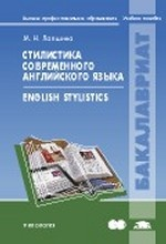 Стилистика современного английского языка. Учебное пособие / English Stylistics