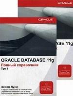 ORACLE Database 11g. Полный справочник (Комплект)