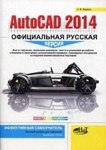 Н. В. Жарков. AutoCAD 2014. Официальная русская версия. Эффективный самоучитель