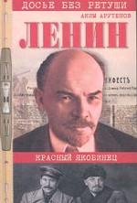 Ленин. Великий экспериментатор