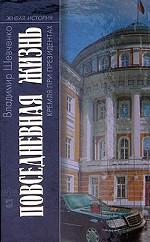 Повседневная жизнь Кремля при президентах. 2-е издание, исправленное