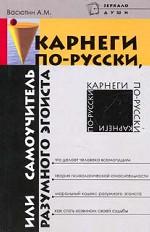 Карнеги по-русски, или Самоучитель разумного эгоиста