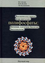Высокомолекулярные неорганические полифосфаты: биохимия, клеточная биология, биотехнология