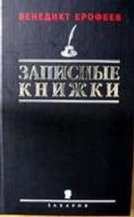 Записные книжки 1960-х годов. Первая публикация полного текста