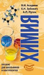 Химия. Учебное пособие