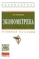Эконометрика. Учебное пособие. Гриф МО РФ