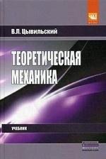 Теоретическая механика. Учебник. Гриф МО РФ