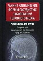 Скачать Ранние клинические формы сосудистых заболеваний головного мозга бесплатно