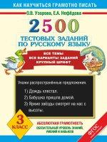 Русский язык 3кл [2500 тестовых заданий]